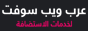 http://arabwebsoft.com